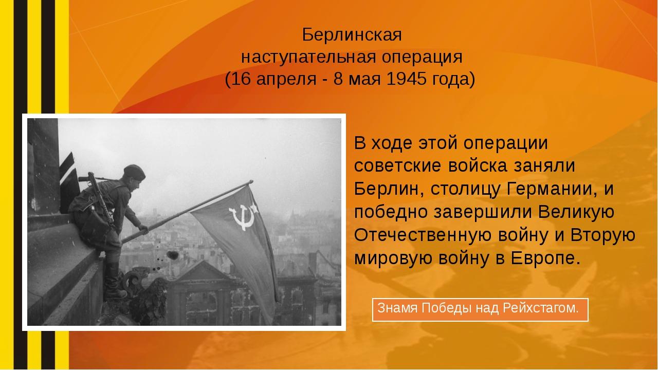 Берлинская наступательная операция (16 апреля - 8 мая 1945 года) В ходе этой...