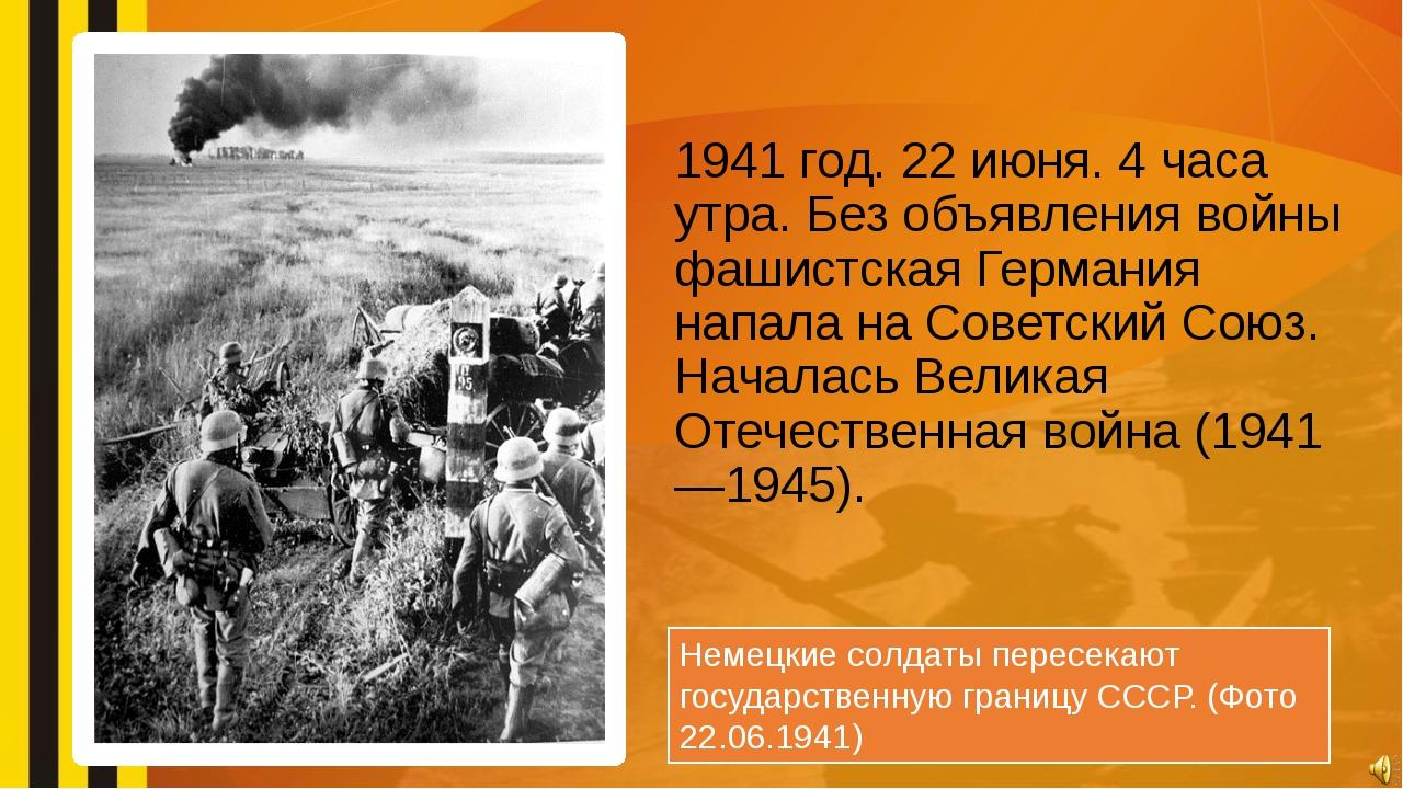 1941 год. 22 июня. 4 часа утра. Без объявления войны фашистская Германия напа...