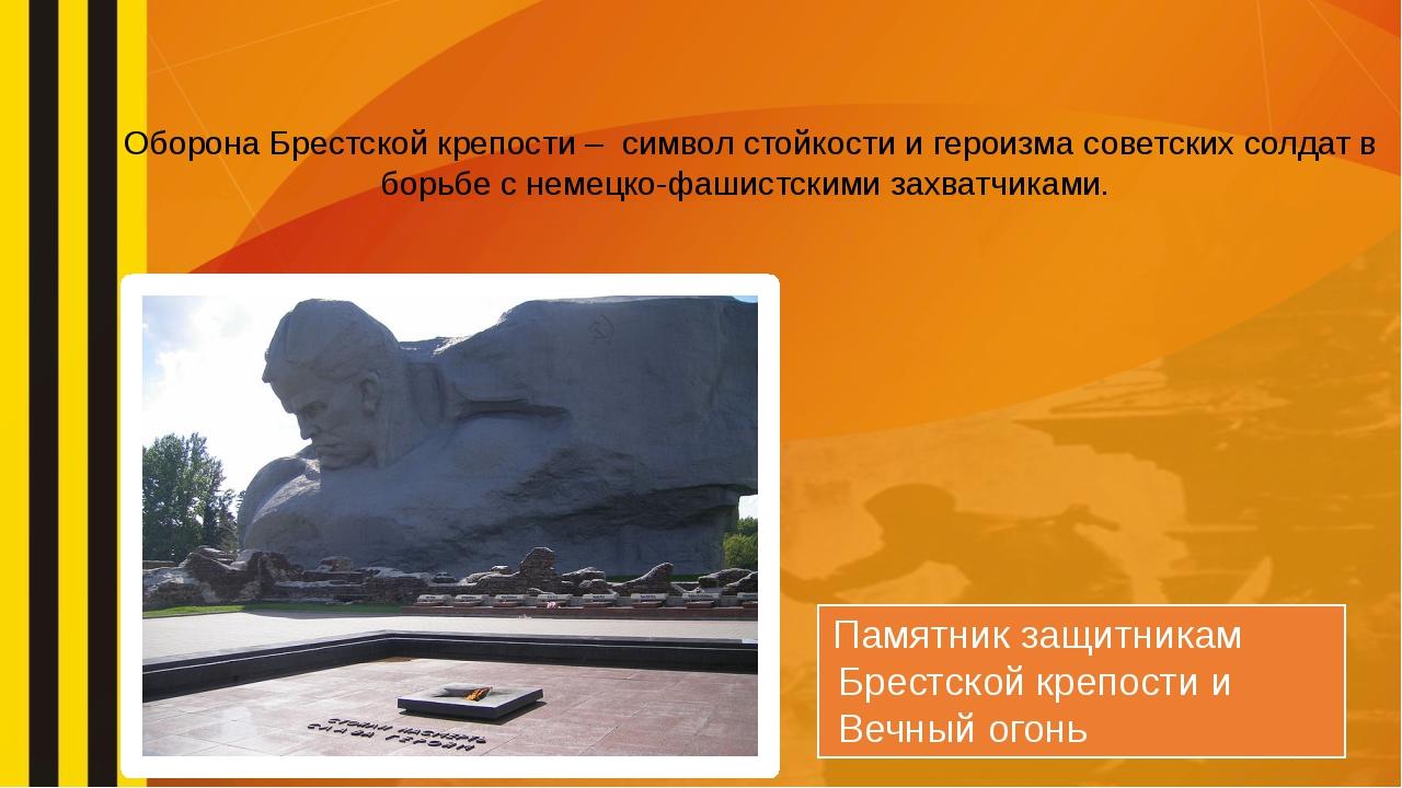 Оборона Брестской крепости – символ стойкости и героизма советских солдат в б...