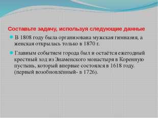 Составьте задачу, используя следующие данные В 1808 году была организована му