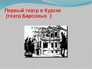 Первый театр в Курске (театр Барсовых )