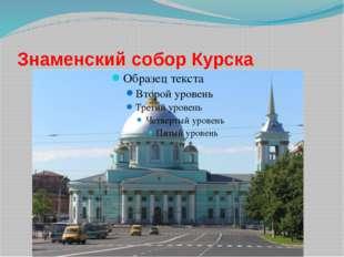 Знаменский собор Курска