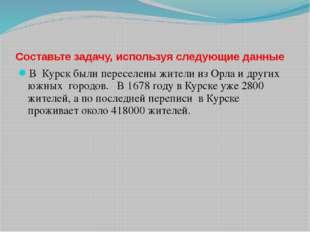 Составьте задачу, используя следующие данные В Курск были переселены жители и