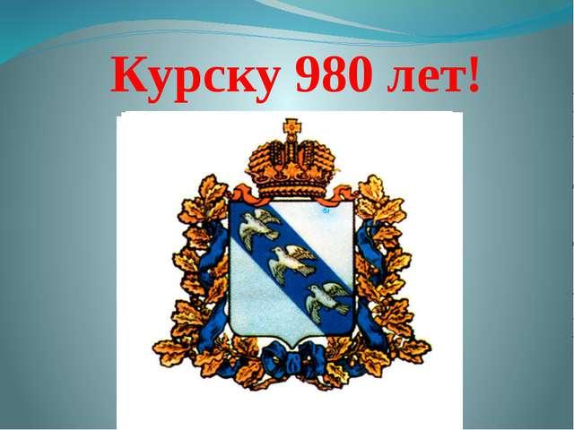 Курску 980 лет!
