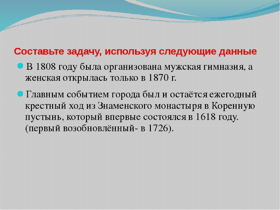 Составьте задачу, используя следующие данные В 1808 году была организована му...