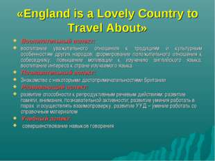 «England is a Lovely Country to Travel About» Воспитательный аспект: воспитан