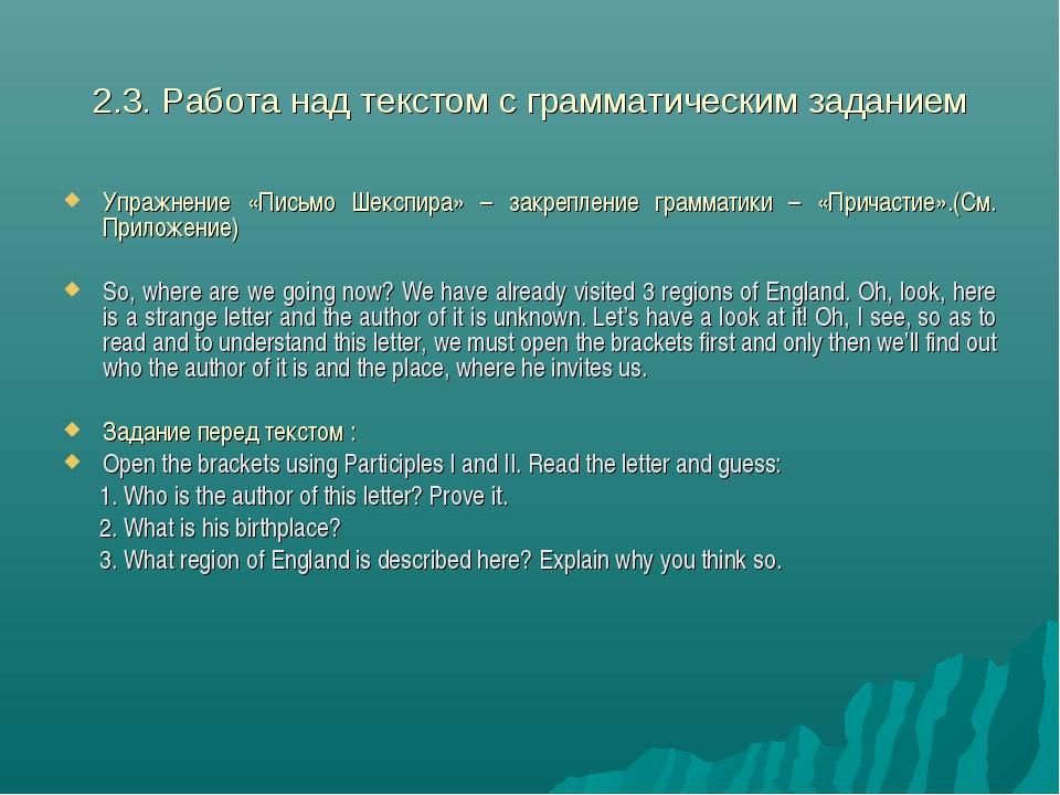 2.3. Работа над текстом с грамматическим заданием Упражнение «Письмо Шекспира...