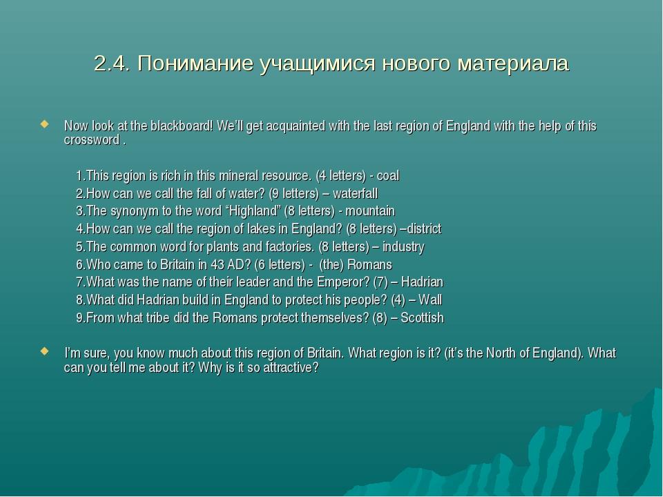 2.4. Понимание учащимися нового материала Now look at the blackboard! We'll g...