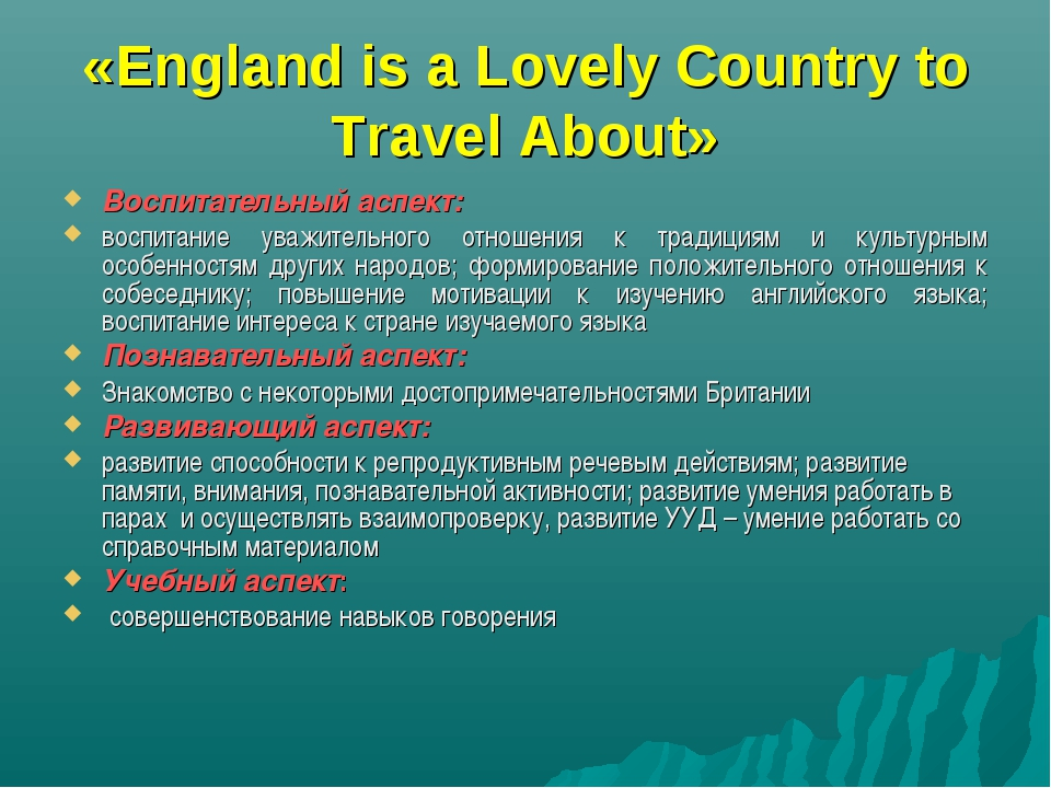 «England is a Lovely Country to Travel About» Воспитательный аспект: воспитан...