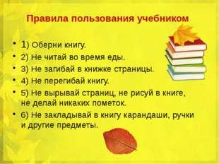 Правила пользования учебником 1) Оберни книгу. 2) Не читай во время еды. 3) Н