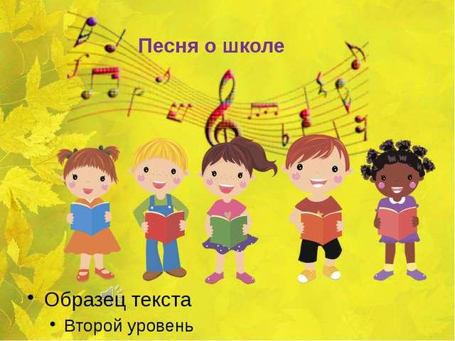Песня о школе