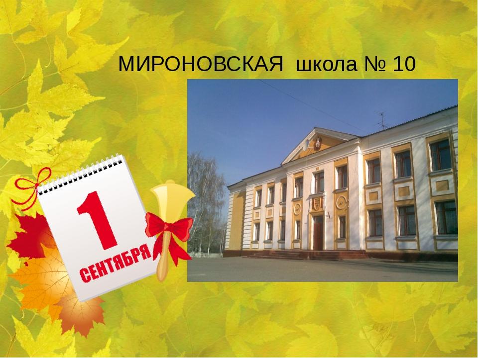 МИРОНОВСКАЯ школа № 10