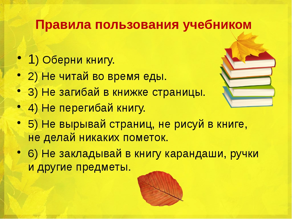 Правила пользования учебником 1) Оберни книгу. 2) Не читай во время еды. 3) Н...