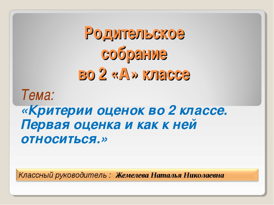 Родительское собрание во 2 «А» классе Тема: «Критерии оценок во 2 классе. Пер...