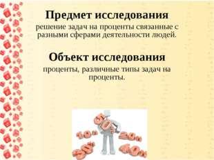 Предмет исследования решение задач на проценты связанные с разными сферами д