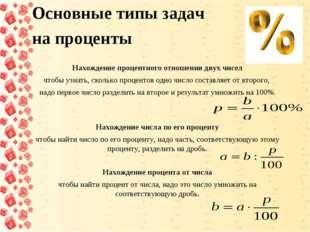 Основные типы задач на проценты Нахождение процентного отношения двух чисел