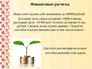 Финансовые расчеты Мама хочет купить себе автомобиль за 300000 рублей. Доход