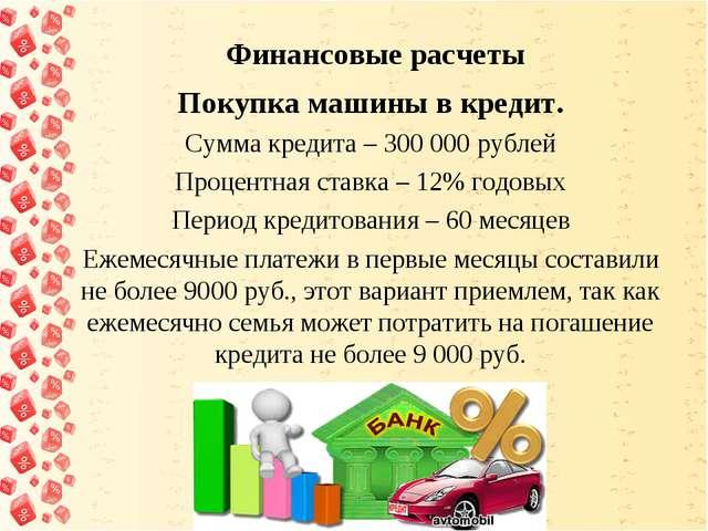 Финансовые расчеты Покупка машины в кредит. Сумма кредита – 300000 рублей...