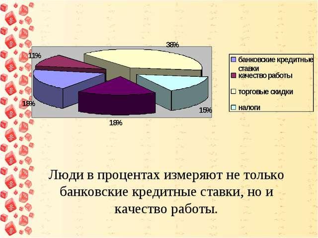 Люди в процентах измеряют не только банковские кредитные ставки, но и качест...