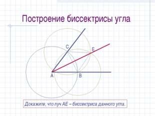 Построение биссектрисы угла А С В Е Докажите, что луч АЕ – биссектриса данног