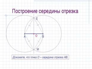 Построение середины отрезка • • А В Е М • О Докажите, что точка О – середина