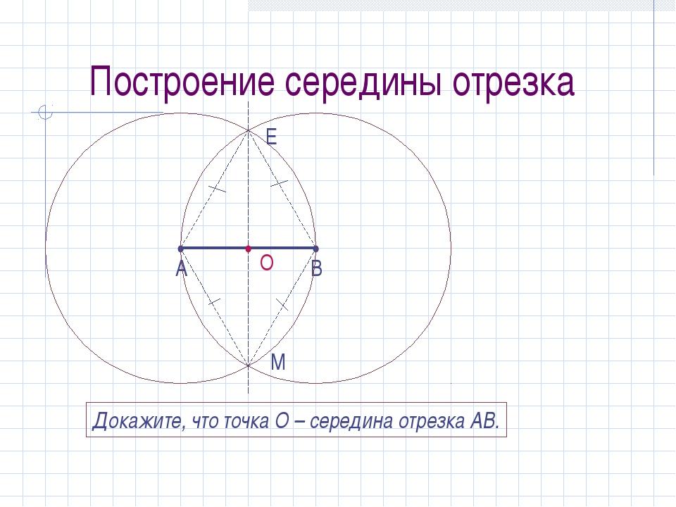 Построение середины отрезка • • А В Е М • О Докажите, что точка О – середина...