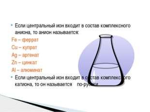 Если центральный ион входит в состав комплексного аниона, то анион называется