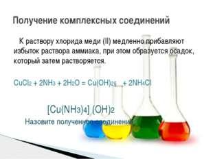 К раствору хлорида меди (II) медленно прибавляют избыток раствора аммиака, п