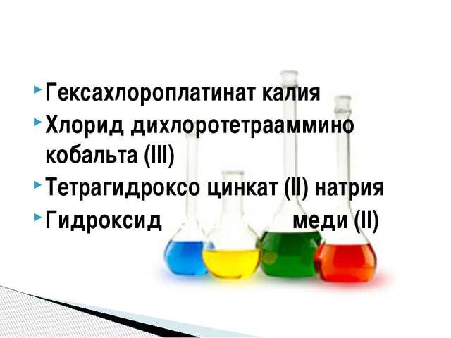 Гексахлороплатинат калия Хлорид дихлоротетрааммино кобальта (III) Тетрагидрок...