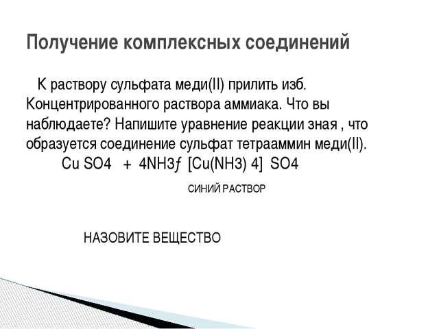 К раствору сульфата меди(II) прилить изб. Концентрированного раствора аммиак...