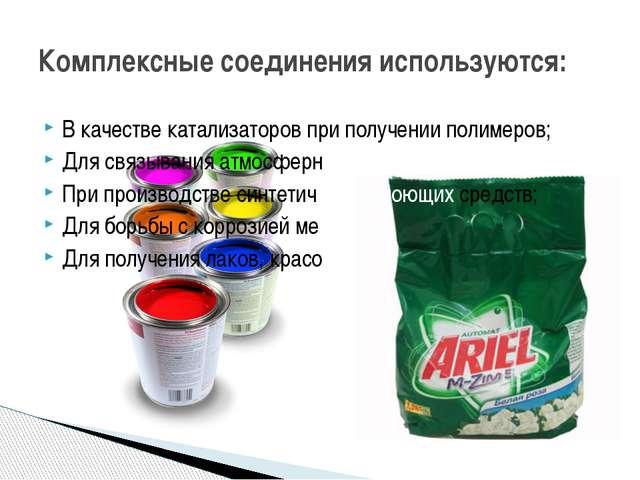 В качестве катализаторов при получении полимеров; Для связывания атмосферного...