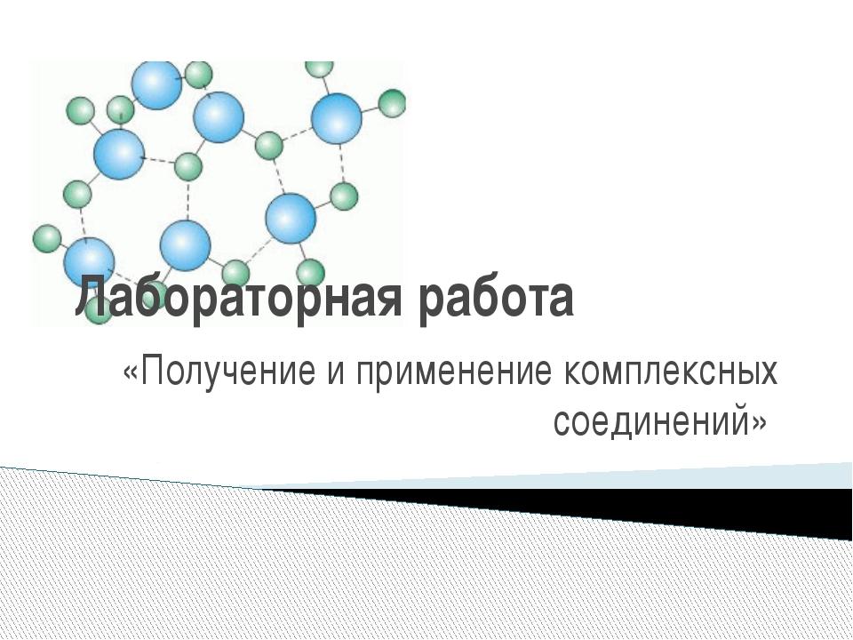 Лабораторная работа «Получение и применение комплексных соединений»