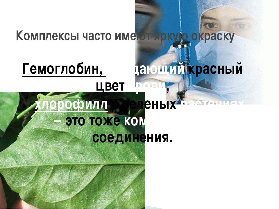 Гемоглобин, придающий красный цвет крови, хлорофилл в зеленых растениях – это...