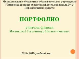 Муниципальное бюджетное образовательное учреждение «Чановская средняя общеобр