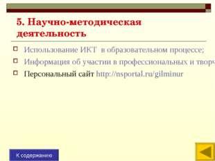 5. Научнометодическая деятельность Использование ИКТ в образовательном проце
