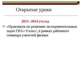 Открытые уроки 2013 -2014 уч.год «Практикум по решению экспериментальных зад