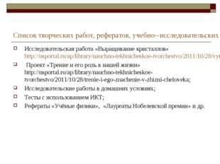 Список творческих работ, рефератов, учебно-исследовательских работ, проектов