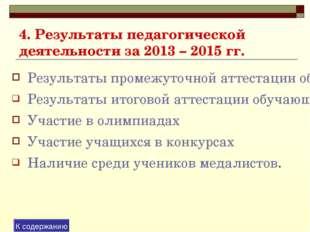 4. Результаты педагогической деятельности за 2013 – 2015 гг. Результаты проме