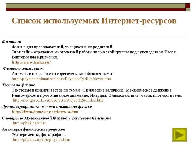 Список используемых Интернет-ресурсов Физика.ru Физика для преподавателей, у...