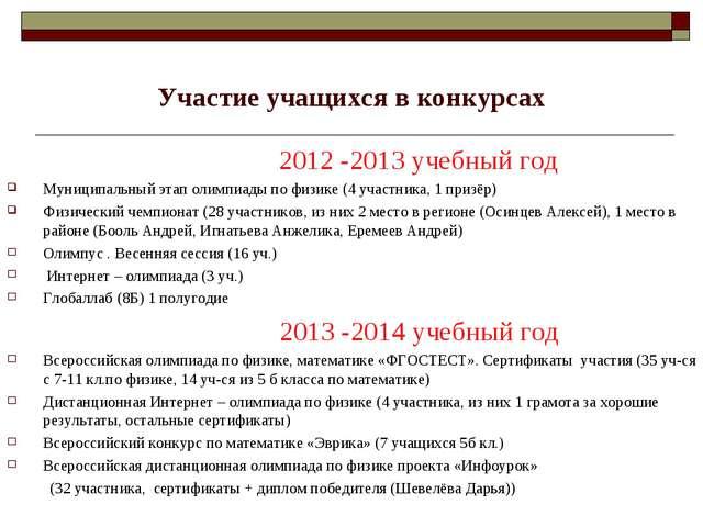 Участие учащихся в конкурсах 2012 -2013 учебный год Муниципальный этап олимпи...