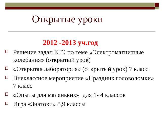 Открытые уроки 2012 -2013 уч.год Решение задач ЕГЭ по теме «Электромагнитные...