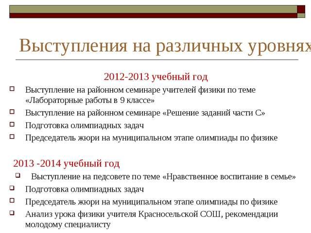 Выступления на различных уровнях 2012-2013 учебный год Выступление на районно...