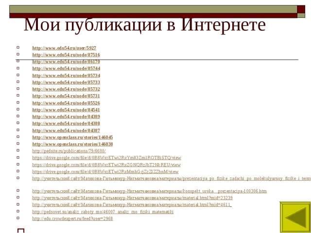 Мои публикации в Интернете http://www.edu54.ru/user/5927 http://www.edu54.ru...