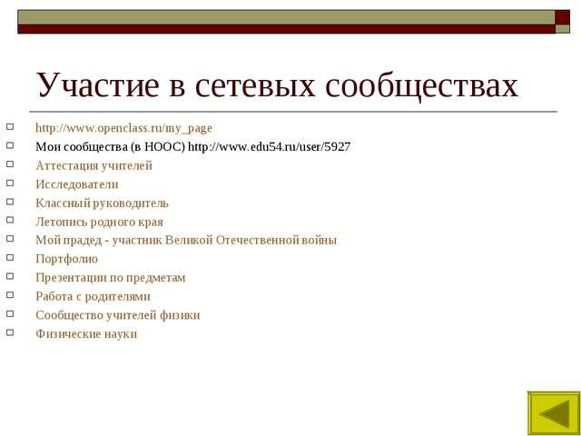 Участие в сетевых сообществах http://www.openclass.ru/my_page Мои сообщества...