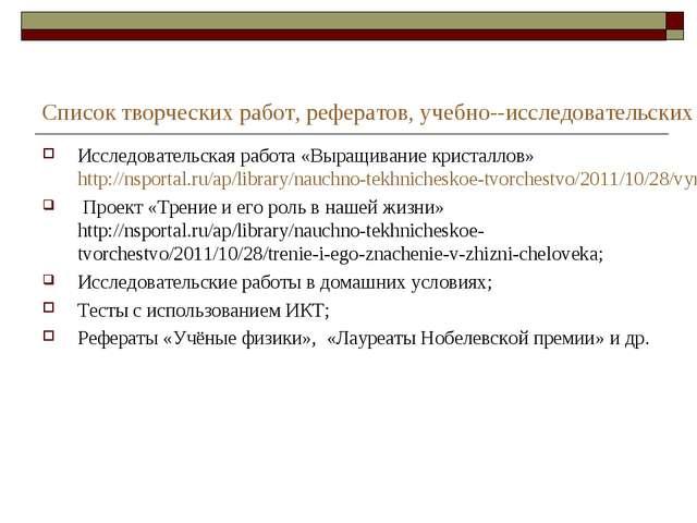 Список творческих работ, рефератов, учебно-исследовательских работ, проектов...