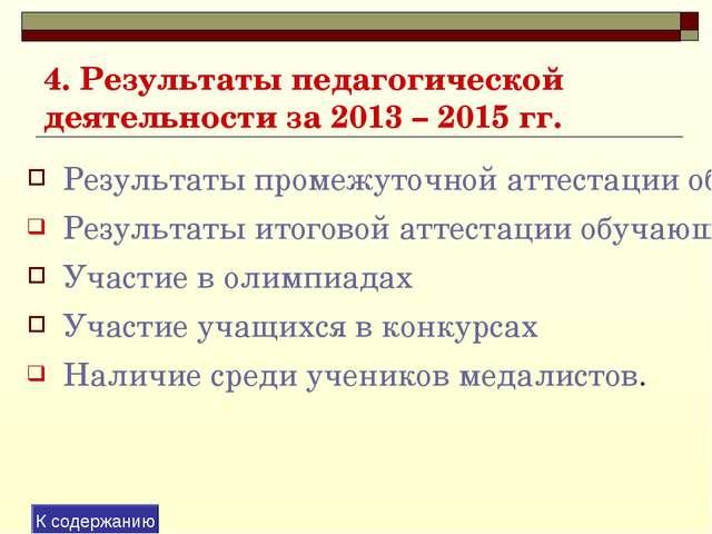 4. Результаты педагогической деятельности за 2013 – 2015 гг. Результаты проме...