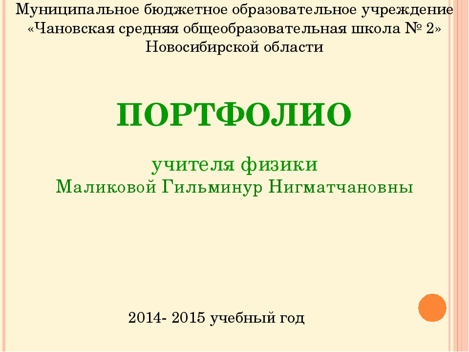 Муниципальное бюджетное образовательное учреждение «Чановская средняя общеобр...