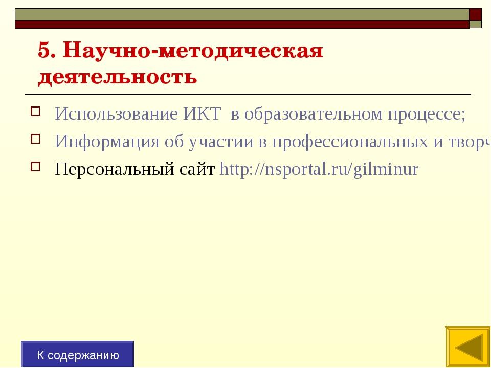 5. Научнометодическая деятельность Использование ИКТ в образовательном проце...