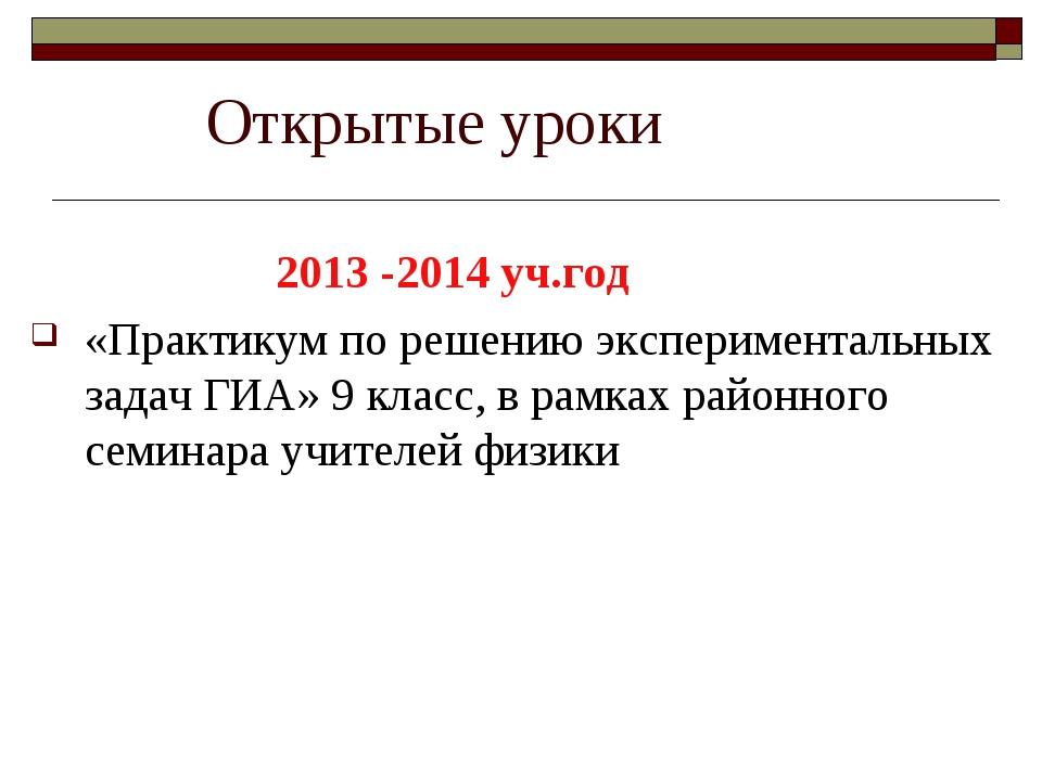 Открытые уроки 2013 -2014 уч.год «Практикум по решению экспериментальных зад...