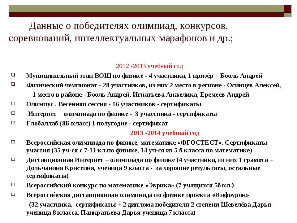 Данные о победителях олимпиад, конкурсов, соревнований, интеллектуальных мар...